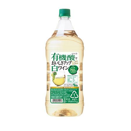 有機酸でおいしさアップ たっぷりサイズの白ワイン 1.8L