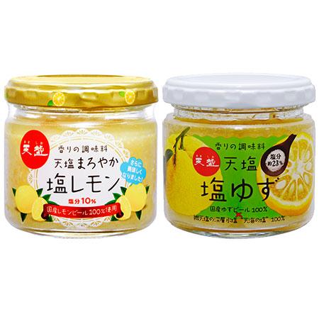 天塩 まろやか 塩レモン / 塩ゆず 各種