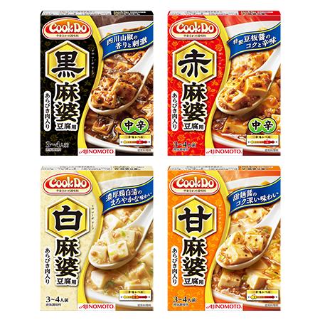 Cook Do® あらびき肉入り麻婆豆腐用 各種