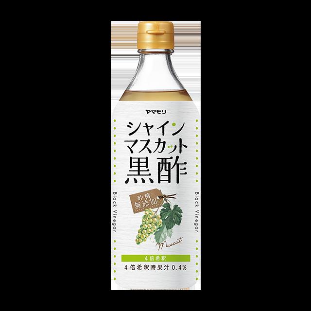 砂糖無添加 シャインマスカット黒酢 500ml